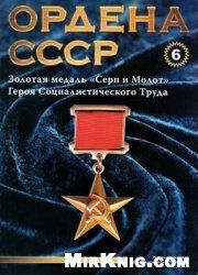 Ордена СССР №6 - Золотая медаль