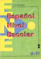 Испанский язык. Лексико-грамматические упражнения (школьный уровень)