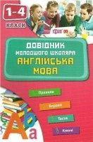 Книга Англійська мова. 1-4 класи. Довідник молодшого школяра