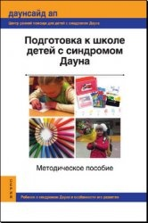 Книга Подготовка к школе детей с синдромом Дауна. Методическое пособие.