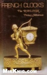 Книга French Clocks the Pavlovsk Palace Museum (комплект открыток)