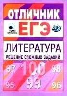 Книга Отличник ЕГЭ. Литература