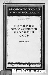 Книга История экономического развития СССР