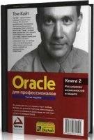 Книга Том Кайт - Oracle для профессионалов pdf 8,8Мб