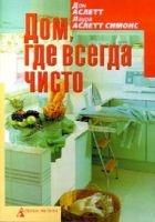 Книга Дом, где всегда чисто