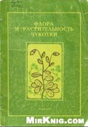 Книга Флора и растительность Чукотки