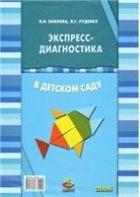 Книга Экспресс-диагностика в детском саду (комплект из брошюры и 42 диагностических карт)