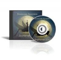 Крапивин Владислав - Дырчатая Луна (Аудиокнига)  416Мб