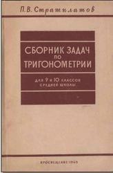 Сборник задач по тригонометрии. 9-10 класс. Стратилатов П.В. 1965
