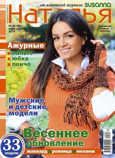 Книга Подшивка журналов:  Наталья №№1, 2 (108, 109) (январь - апрель 2014)
