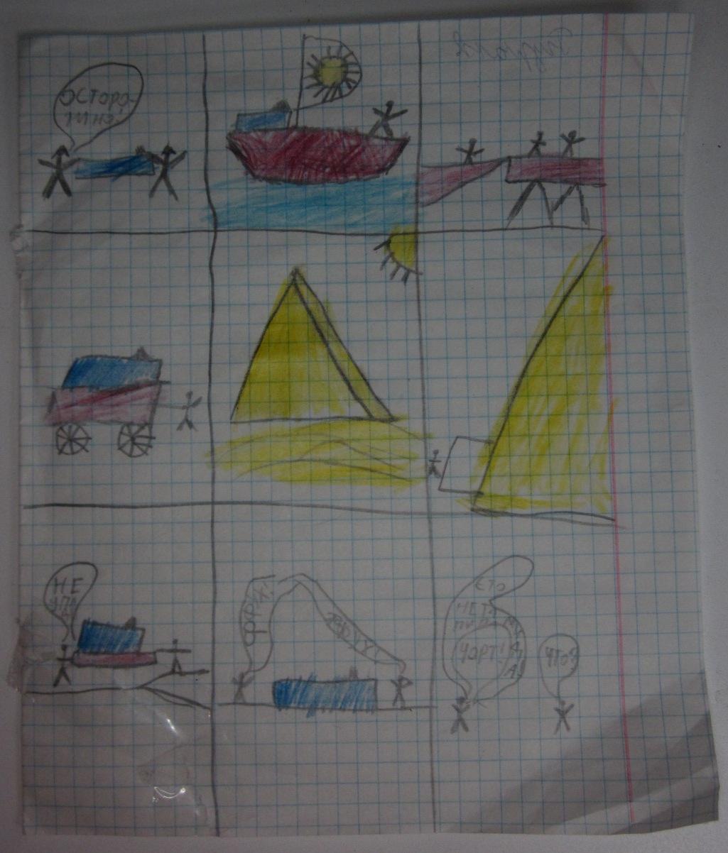 Порно школьные истории комиксы фото 538-528