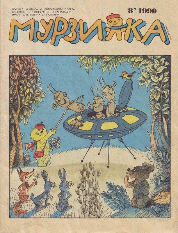 «Мурзилка» 1990