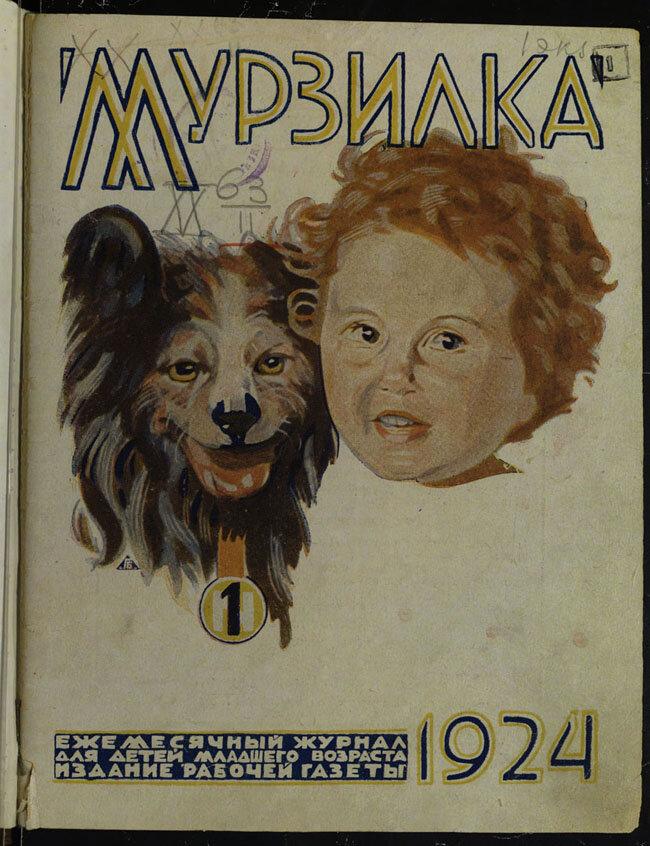 1924 «Мурзилка»