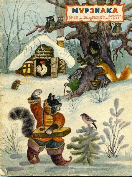 рисунок Юрия васнецова.Мурзилка 1954