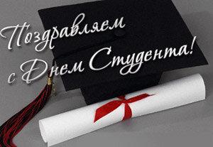 25 января — День студента