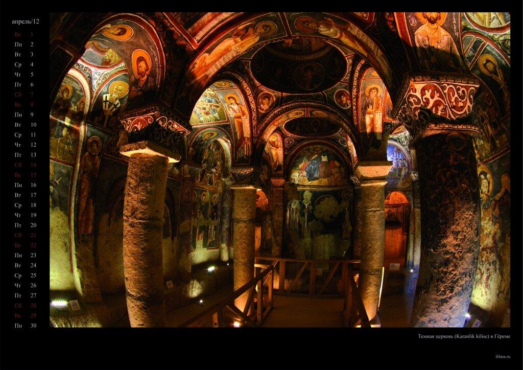 Тёмная церковь, Гёреме