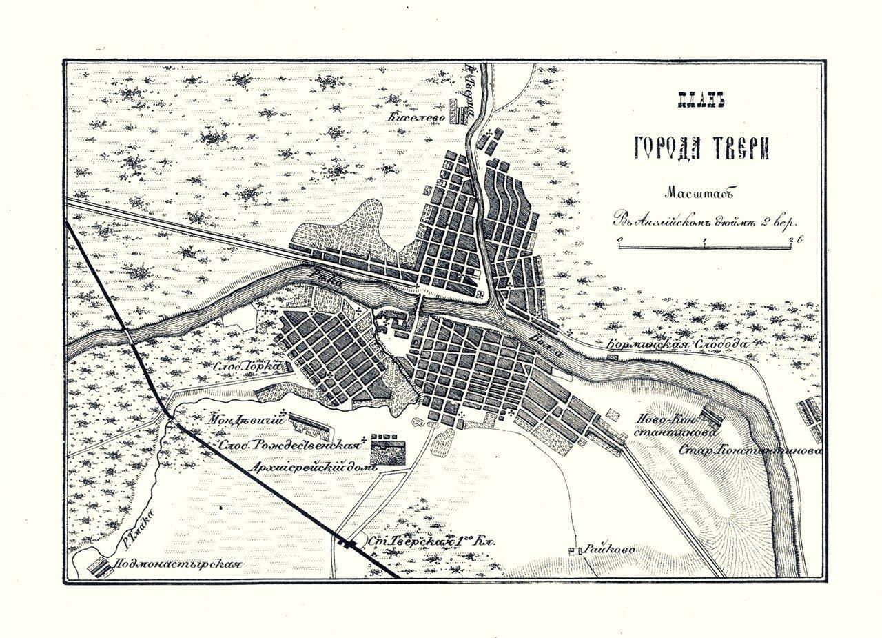 Тверь. 1867