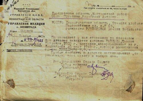 Отдел по делам архивов администрации Сусанинского муниципального района, ф.74, оп.1, д.2, л. 3