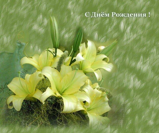 Поздравительные открытки с днем рождения с цветами лилиями