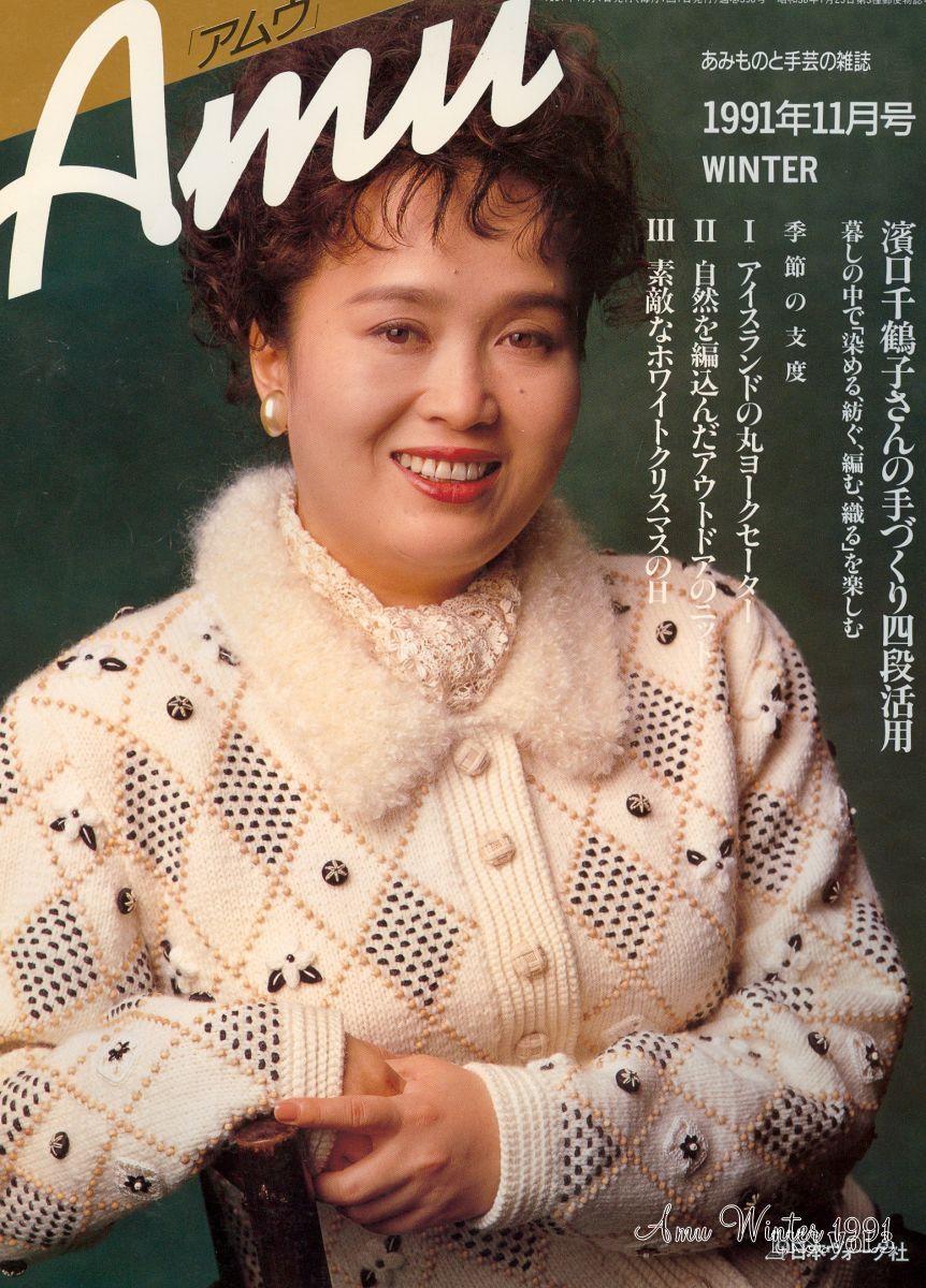 Переводы на русский японских журналов по вязанию