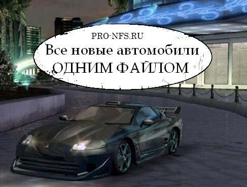 Новые автомобили для NFS UNDERGROUND 2 ОДНИМ ФАЙЛОМ!