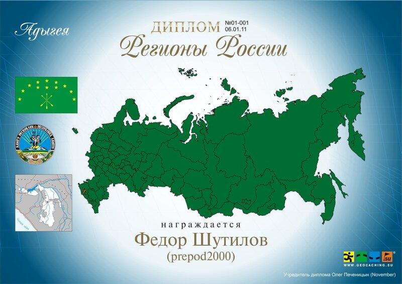 Диплом Регионы России