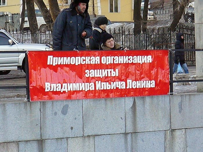 Владивосток. Приморское отделение КПРФ на годовщине смерти Ленина.