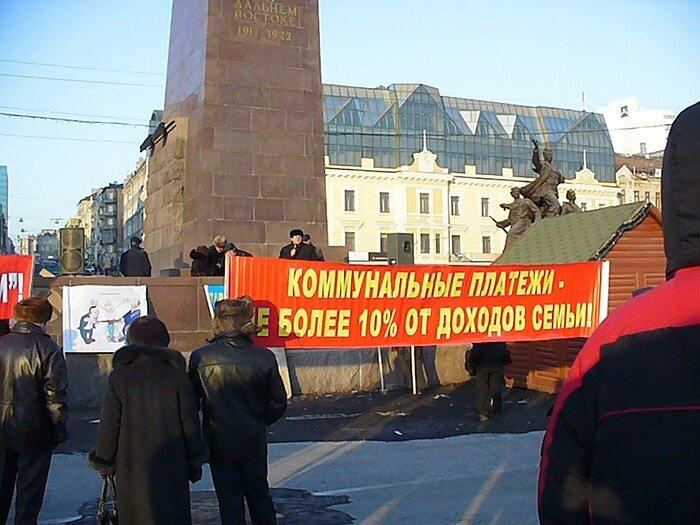 Владивосток протестует против поднятия цен