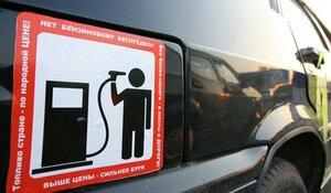 Недельная акция протеста против роста цен на бензин проходит Владивостоке
