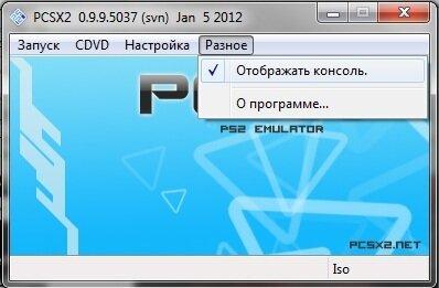 DE 1.0.0 BIOS TÉLÉCHARGER GRATUIT PCSX2