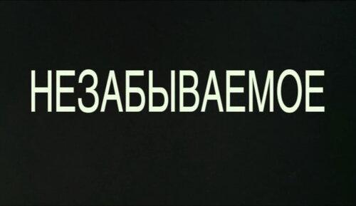 Незабываемое (Юлия Солнцева)