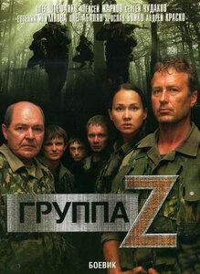 сериал Группа Зета, Группа Zeta 2 - обложка
