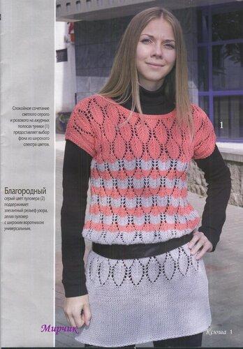 Журнал по вязанию на спицах и крючком. http...