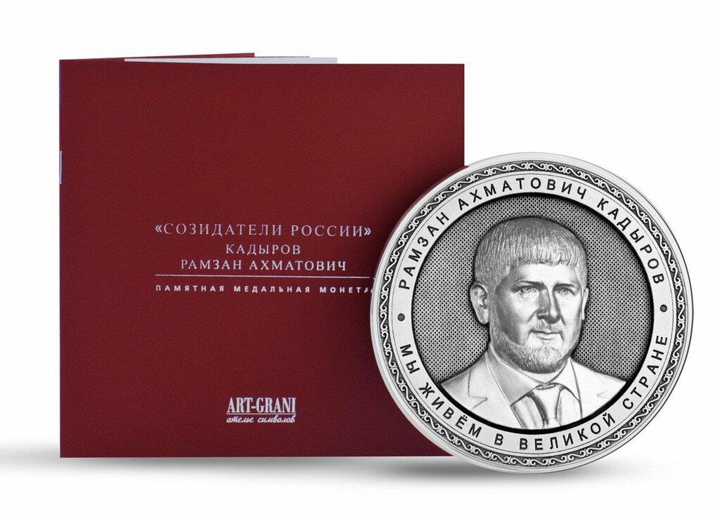 Рамзан Кадыров. Памятная медальная монета из Златоуста