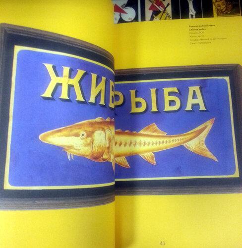 russian-signboard-3.jpg