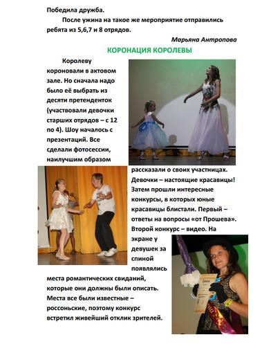 Победители СУПЕРПРОЕКТов