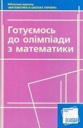 Книга Готуємось до олімпіади з математики