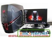 Книга Сборка игрового компьютера для GTA-5