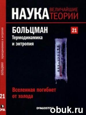 Журнал Наука. Величайшие теории №21 (2015)