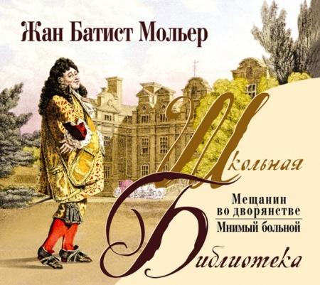 Жан Батист Мольер - Мещанин во дворянстве. Мнимый больной