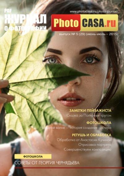 Книга Журнал: PhotoCASA №5 (29) (июнь-июль 2015)