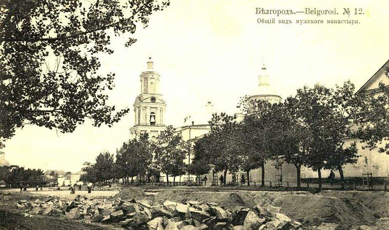 Белгород, Соборная улица, вид на ограду мужского монастыря, нач. ХХ в.  http://sanchess-city31.livejournal.com/