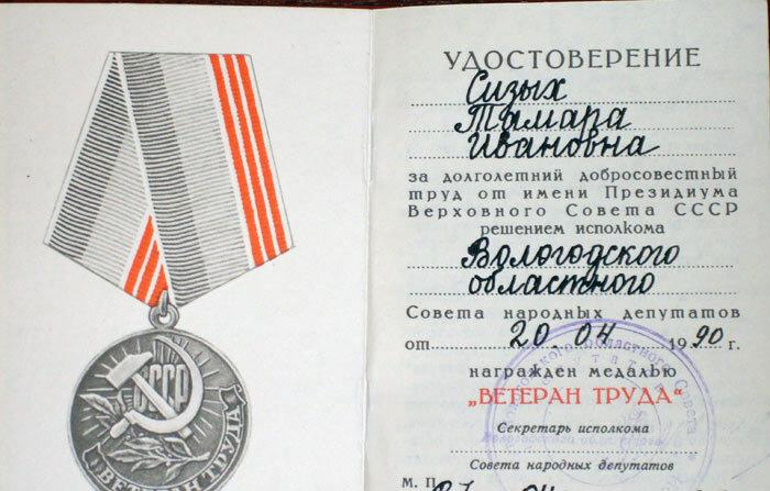 Тамара Сизых-удостоверение