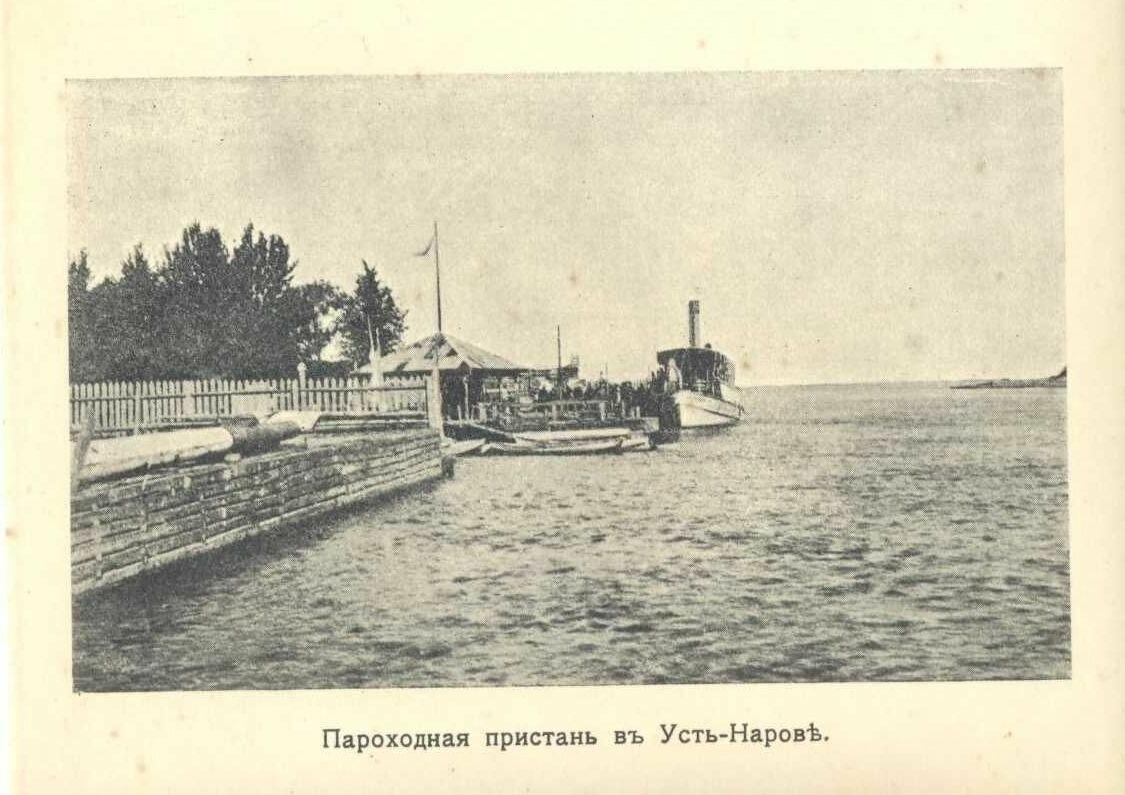 05. Пароходная пристань в Усть-Нарове