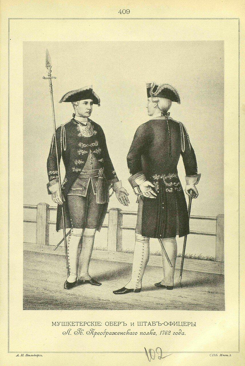 409. МУШКЕТЕРСКИЕ: ОБЕР и ШТАБ-ОФИЦЕРЫ Л.-Гв. Преображенского полка, 1762 года.