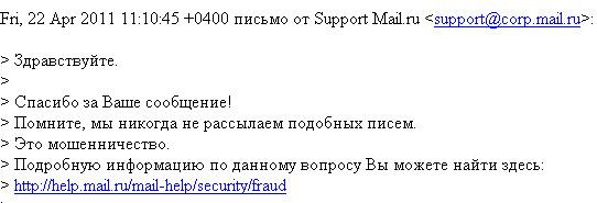 письмо от mail.ru