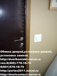 Обивка дверей,установка дверей,установка замков,фото,dverikontakt