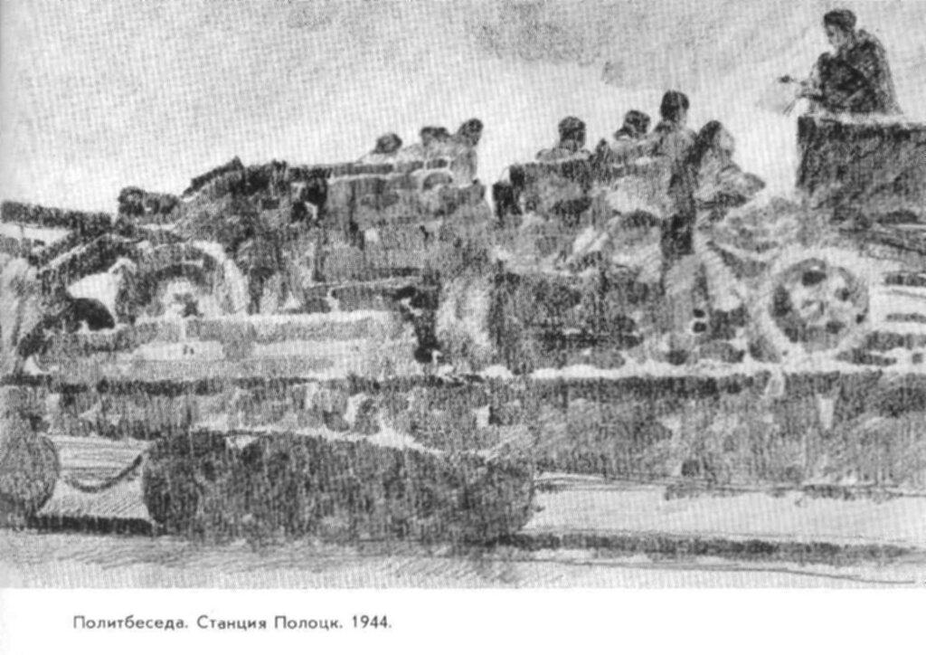 С.Уранова. Политбеседа. Станция Полоцк. 1944