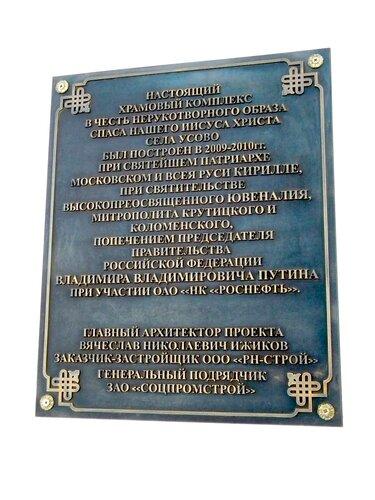 храм в д. Усово - памятная табличка*
