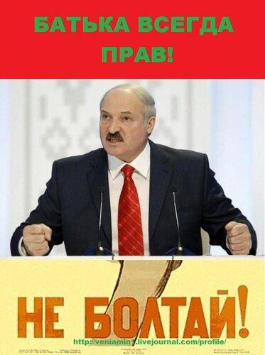 Лукашенко А.Г. http://veniamin1.livejournal.com/profile